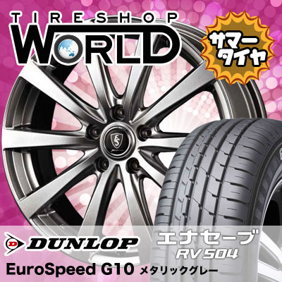 225/50R18 95V DUNLOP ダンロップ ENASAVE RV504 エナセーブ RV504 Euro Speed G10 ユーロスピード G10 サマータイヤホイール4本セット