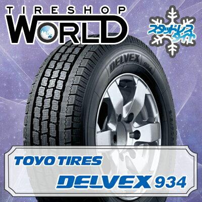 155/80R14 88/86N TOYO TIRES トーヨー タイヤ DELVEX 934デルベックス 934 冬スタッドレスタイヤ単品1本価格《2本以上ご購入で送料無料》