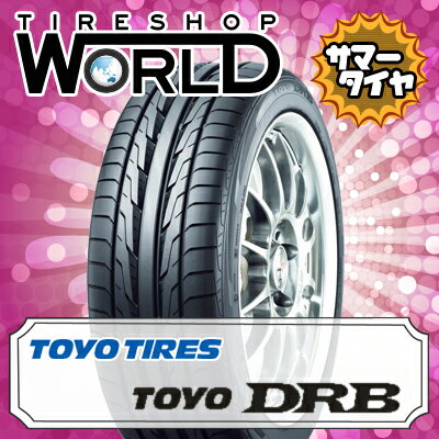 DRB 195/50R16 84V TOYO TIRES トーヨー タイヤ DRB 『2本以上で送料無料』 16インチ 単品 1本 価格 サマータイヤ