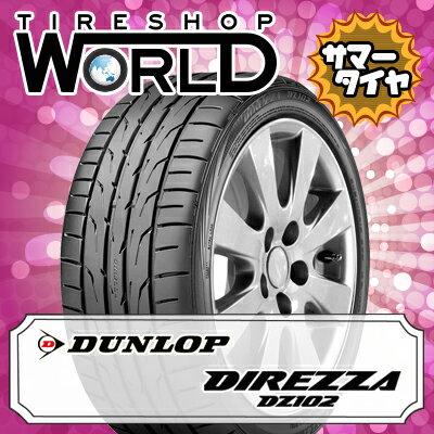 ディレッツァ DZ102 195/50R15 82V DUNLOP ダンロップ DIREZZA DZ102 『2本以上で送料無料』 15インチ 単品 1本 価格 サマータイヤ