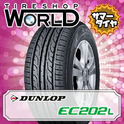 165/55R15 75V ダンロップ EC202L DUNLOP EC202L サマータイヤ 15インチ 単品 1本 価格 『2本以上ご注文で送料無料』