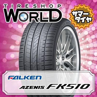 225/45R19 96Y XL FALKEN ファルケン AZENIS FK510アゼニス FK510 夏サマータイヤ単品1本価格《2本以上ご購入で送料無料》