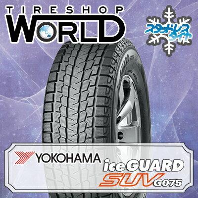 225/60R18 104Q YOKOHAMA ヨコハマ iceGUARD SUV G075アイスガード SUV G075 冬スタッドレスタイヤ単品1本価格《2本以上ご購入で送料無料》