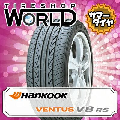 ベンタス V8 RS H424 165/40R16 70V XL HANKOOK ハンコック VENTUS V8 RS H424 『2本以上で送料無料』 16インチ 単品 1本 価格 サマータイヤ