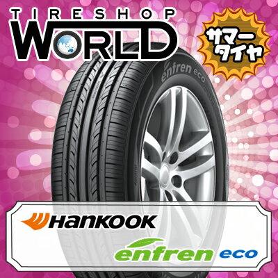 アンプラン エコ H433 165/55R15 79H HANKOOK ハンコック enfren eco H433 『2本以上で送料無料』 15インチ 単品 1本 価格 サマータイヤ