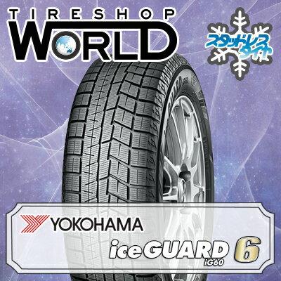225/55R16 99Q YOKOHAMA ヨコハマ iceGUARD 6 iG60アイスガードシックス iG60 冬スタッドレスタイヤ単品1本価格《2本以上ご購入で送料無料》