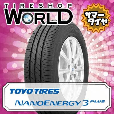 ナノエナジー3 プラス 185/70R14 88S TOYO TIRES トーヨー タイヤ NANOENERGY3 PLUS 『2本以上で送料無料』 14インチ 単品 1本 価格 サマータイヤ