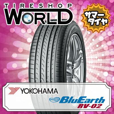 ブルーアース RV02 195/65R15 91H YOKOHAMA ヨコハマ BLUE EARTH RV02 『2本以上で送料無料』 15インチ 単品 1本 価格 サマータイヤ