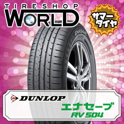 エナセーブ RV504 165/55R15 75V DUNLOP ダンロップ ENASAVE RV504 『2本以上で送料無料』 15インチ 単品 1本 価格 サマータイヤ