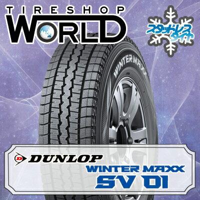 185/80R14 97/95N DUNLOP ダンロップ WINTER MAXX SV01ウインターマックス SV01 冬スタッドレスタイヤ単品1本価格《2本以上ご購入で送料無料》