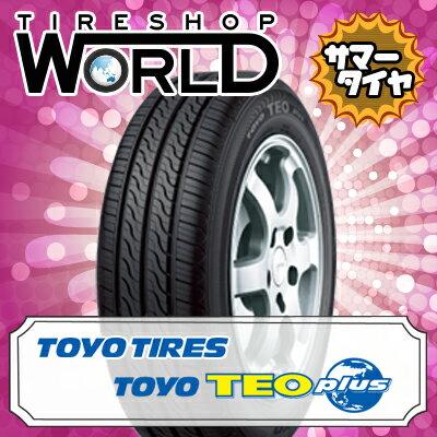 テオプラス 145/80R13 75S TOYO TIRES トーヨー タイヤ TEO PLUS 『2本以上で送料無料』 13インチ 単品 1本 価格 サマータイヤ