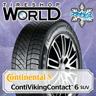 225/60R17 103T XL CONTINENTAL コンチネンタル ContiVikingContact6 SUVコンチバイキングコンタクト6 SUV 冬スタッドレスタイヤ単品1本価格《2本以上ご購入で送料無料》