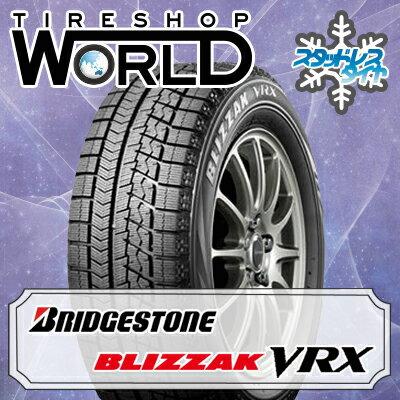 ブリザック VRX 175/70R14 84Q BRIDGESTONE ブリヂストン BLIZZAK VRX 『2本以上で送料無料』 14インチ 単品 1本 価格 スタッドレスタイヤ