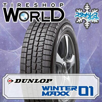 ウインターマックス 01 145/80R13 75Q DUNLOP ダンロップ WINTER MAXX 01 WM01 『2本以上で送料無料』 13インチ 単品 1本 価格 スタッドレスタイヤ