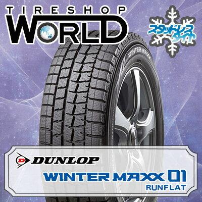 245/45R19 98Q DUNLOP ダンロップ WINTER MAXX WM01 RUNFLATウインターマックス WM01 ランフラット 冬スタッドレスタイヤ単品1本価格《2本以上ご購入で送料無料》
