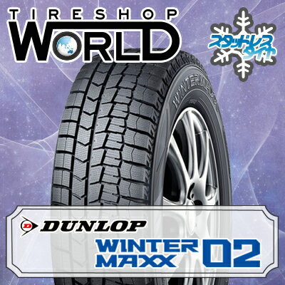 165/65R15 81Q DUNLOP ダンロップ WINTER MAXX 02 WM02 ウインターマックス 02 冬スタッドレスタイヤ単品1本価格《2本以上ご購入で送料無料》