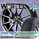 ウインター トランパス MK4α 215/65R16 98Q シュナイダー スタッグ メタリックグレー スタッドレスタイヤホイール 4本 セット