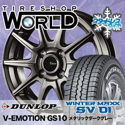 145R12 6PR DUNLOP ダンロップ WINTER MAXX SV01 ウインターマックス SV01 V-EMOTION GS10 Vエモーション GS10 スタッドレスタイヤホイール4本セット