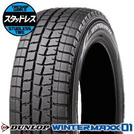 ウインターマックス 01 195/55R16 87Q DUNLOP ダンロップ WINTER MAXX 01 WM01 『2本以上で送料無料』 16インチ 単品 1本 価格 スタッドレスタイヤ