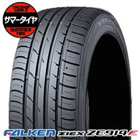 ジークス ZE914F 215/60R16 95H FALKEN ファルケン ZIEX ZE914F 『2本以上で送料無料』 16インチ 単品 1本 価格 サマータイヤ