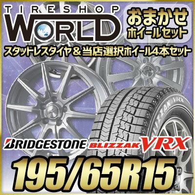 195/65R15 ブリヂストン BRIDGESTONE ブリザック VRX ホイールおまかせスタッドレスタイヤホイールセット