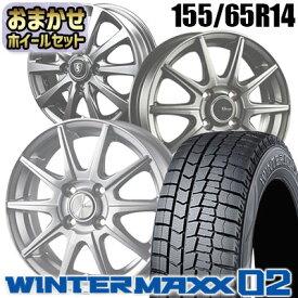 155/65R14 75Q DUNLOP ダンロップ WINTER MAXX 02 WM02 ウインターマックス 02 おまかせスタッドレスタイヤホイール4本セット