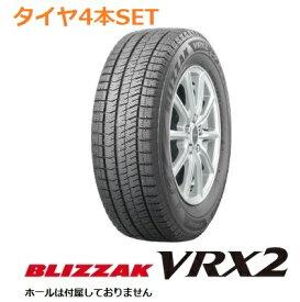 【取付対象】【タイヤ4本SET価格】【2021年製】ブリヂストン ブリザックVRX2 155/65R14 75Q BLIZZAK VRX2 BRIDGESTONE スタッドレスタイヤ 冬タイヤ(タイヤ単品4本SET価格)