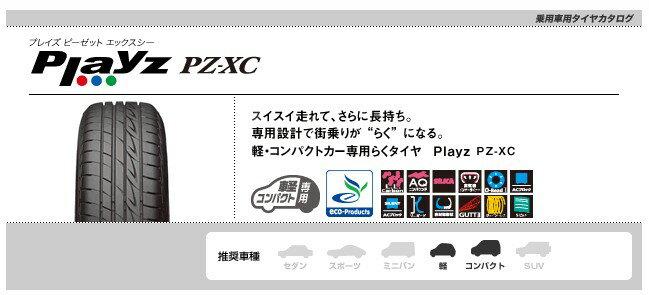 【エントリーでポイント最大4倍】BRIDGESTONE ブリヂストン Playz PZ-XC 155/60R15 74H(タイヤ単品1本価格)【エントリー期間:6/24(日)23:59迄】