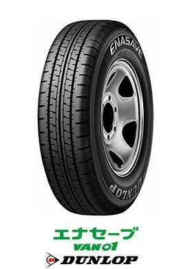 新品!!DUNLOP ダンロップ エナセーブVAN01 145R12 6PR 軽トラック,軽バン等(タイヤ単品1本価格)