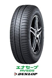 ダンロップ エナセーブ RV505 185/65R14 86H DUNLOP ミニバン (タイヤ単品1本価格)