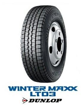 ダンロップ WINTER MAXX LT03 205/85R16 117/115L DUNLOP ウィンターマックス LT03 スタッドレスタイヤ(タイヤ単品1本価格)