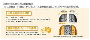 BRIDGESTONEブリヂストンNEXTRYネクストリー155/65R1475S軽自動車【2015年製】02P07Feb16