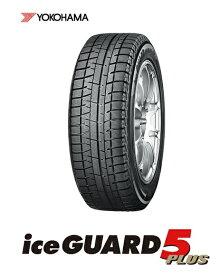 【エントリーでP6倍】ヨコハマ スタッドレスタイヤ YOKOHAMA iceGUARD 5 PLUS IG50PLUS 215/45R17 87Q アイスガードファイブプラス(タイヤ単品1本価格)