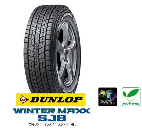 ダンロップ スタッドレスタイヤ WINTER MAXX SJ 8 195/80R15 96Q ウインターマックスSJ8 DUNLOP(タイヤ単品1本価格)