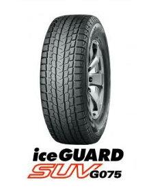 ヨコハマ スタッドレスタイヤ YOKOHAMA ice GUARD G075 LT315/75R16 121Q アイスガード(タイヤ単品1本価格)