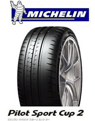 MICHELIN ミシュラン Pilot Sport CUP2 245/30R20 (90Y)XL RO1 パイロットスポーツカップ2(タイヤ単品1本価格)