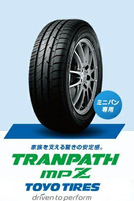 トーヨー トランパスmpZ 205/55R17 95V XL TOYO TRANPATH mpZ エムピーゼット