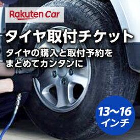 タイヤ交換(タイヤの組み換え) 13インチ 〜 16インチ - 【1本】 バランス調整込み【ゴムバルブ交換・タイヤ廃棄別】 ご注文の商品が取寄せとなり、納期がかかる場合がございます。予めご了承ください。