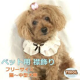 犬用 猫用 アクセサリー チョーカー ペット用 襟飾り ネックレス 蝶ネクタイ かわいい