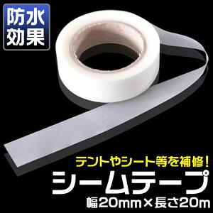 【送料無料】 シーリングテープ 白 シームテープ テント 補修テープ 防水テープ 屋外 透明 テント 水漏れ 透明テープ タープ シート 補修 防水 メンテナンス 幅20mmX長さ20m シームレステープ