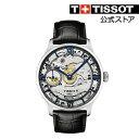 【公式】【メンズ】TISSOT シュマン・デ・トゥレル スケレッテ ブラックレザー【ティソ 時計 腕時計 うでとけい メン…