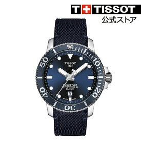 ティソ 公式 メンズ 腕時計 TISSOT シースター1000 オートマティック シリシウムブルー文字盤 テキスタイル 【SEASTAR 1000 自動巻き 30気圧 防水 ダイバーズウォッチ ダイバー スイス ブランド スイス製 ビジネス 送料無料】