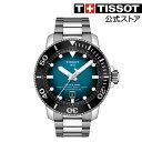 ティソ 公式 メンズ 腕時計 TISSOT シースター 2000 プロフェッショナル ウルトラマリンブルー文字盤 ブレスレット