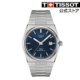 【10月発送予定】【最大2000円OFFクーポン対象】ティソ 公式 メンズ 腕時計 TISSOT PRX オートマティック ブルー文字盤 ブレスレット