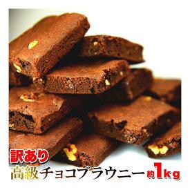 訳あり 高級チョコブラウニー クーベルチュールチョコレートをたっぷり使った濃厚チョコブラウニーどっさり1kg入り【スイーツ 工房直送品につき代引き不可後払い決済OK】