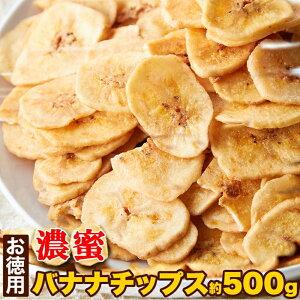 お徳用 濃蜜バナナチップス 500g 保存に便利なチャック付き ヨーグルトやアイスクリームのトッピングに そのままおやつに 粗く砕いてグラノーラに マフィンやクッキーなどの焼き菓子に キ