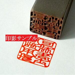 角印-チタン15mm