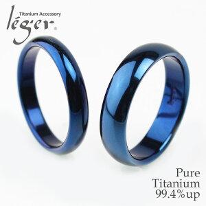 【8/1限定 全品11%OFF 】純チタンペアリング IPブルー U01BU24Bpair 甲丸 かまぼこ型 3.5mm幅 6mm幅【 名入れ 可】( 父の日 敬老の日 リング 指輪 結婚指輪 マリッジリング 蒼 青 blue 刻印 チタン 純チタ