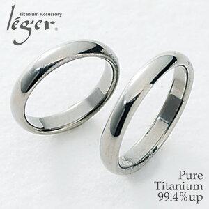 純チタン製ペアリング甲丸/かまぼこ型3.5mm幅(マリッジリング/結婚指輪)U01pair【いい夫婦の日】