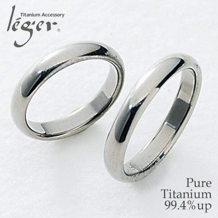 【金属アレルギー対応】 純チタンペアリング 甲丸/かまぼこ型 3.5mm幅 U01pair【いい夫婦の日 / マリッジリング / 結婚指輪】